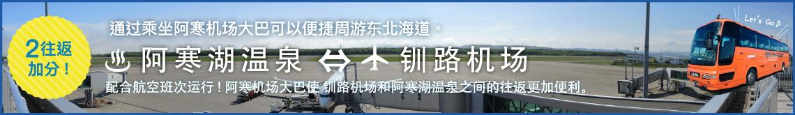 2往返加分! 阿寒湖温泉 ⇔ 钏路机场