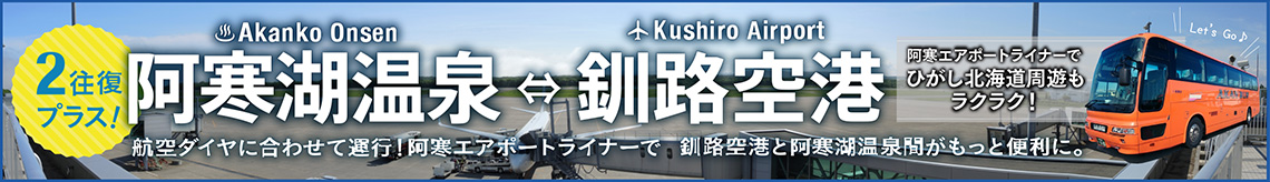 2往復プラス!阿寒湖温泉⇔釧路空港 航空ダイヤに合わせて運行!阿寒エアポートライナーで釧路空港と阿寒湖温泉間がもっと便利に。