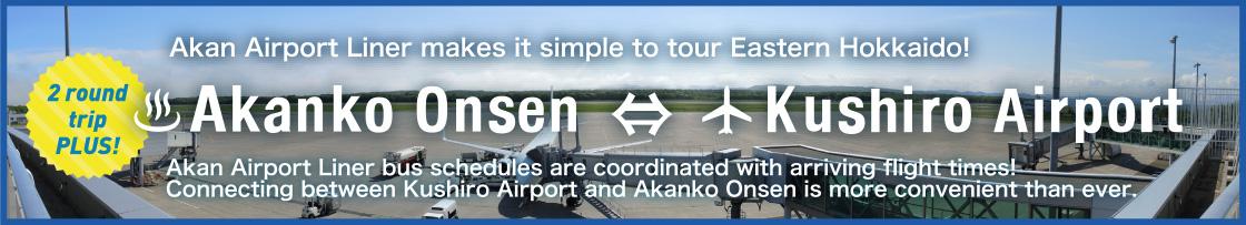 2round trip plus! Akanko onsen ⇔ Kushiro Airport