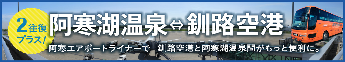 2往復プラス!阿寒湖温泉⇔釧路空港 阿寒エアポートライナーで釧路空港と阿寒湖温泉間がもっと便利に。