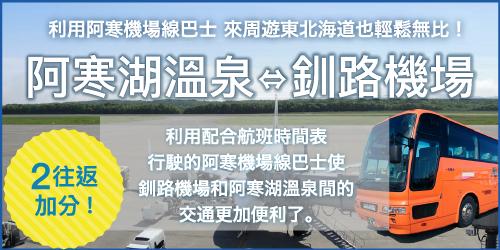 2往返 加分! 阿寒湖溫泉 ⇔ 釧路機場