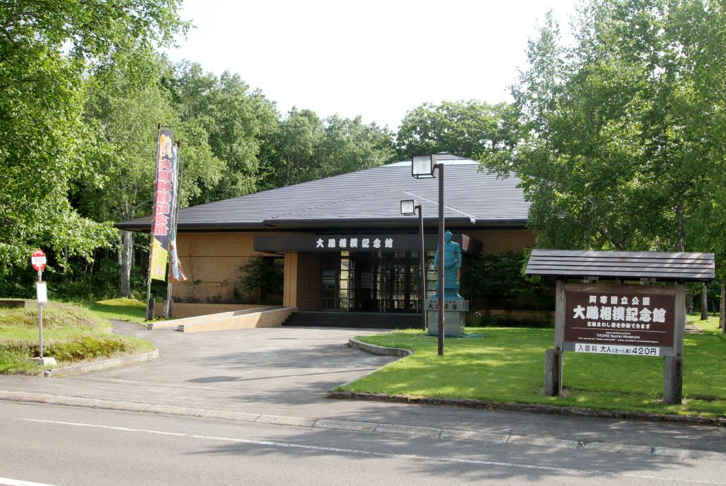 大鵬記念館
