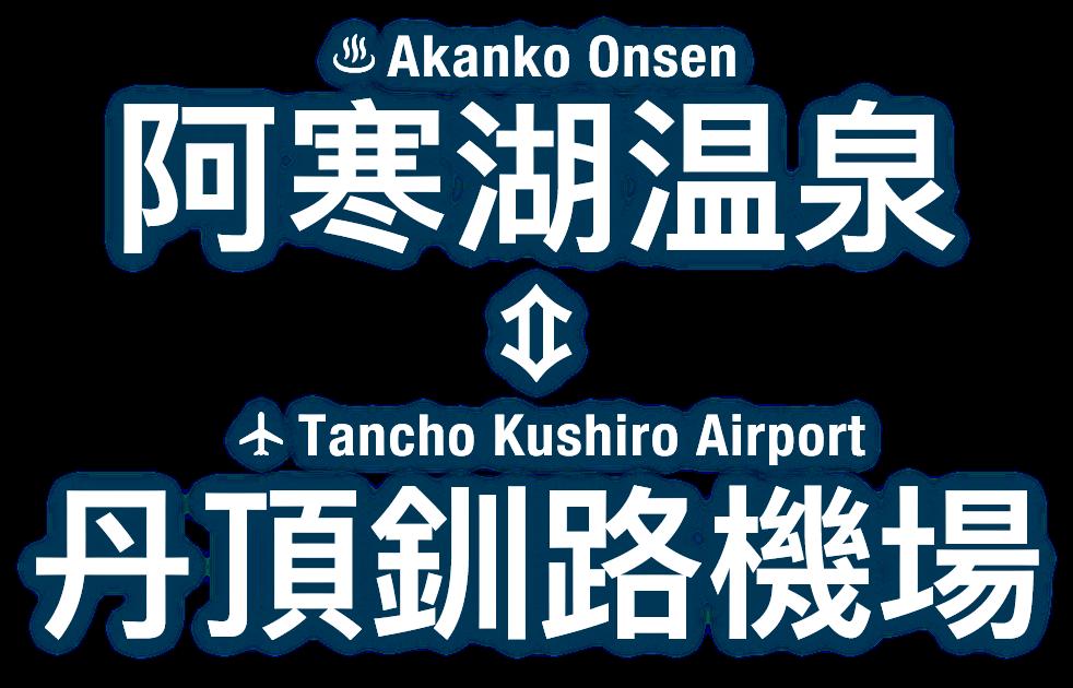阿寒湖温泉・釧路空港