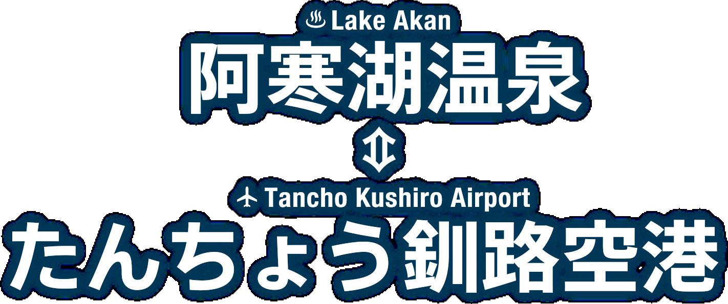 阿寒湖温泉・たんちょう釧路空港