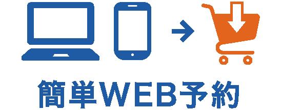 WEB購入可