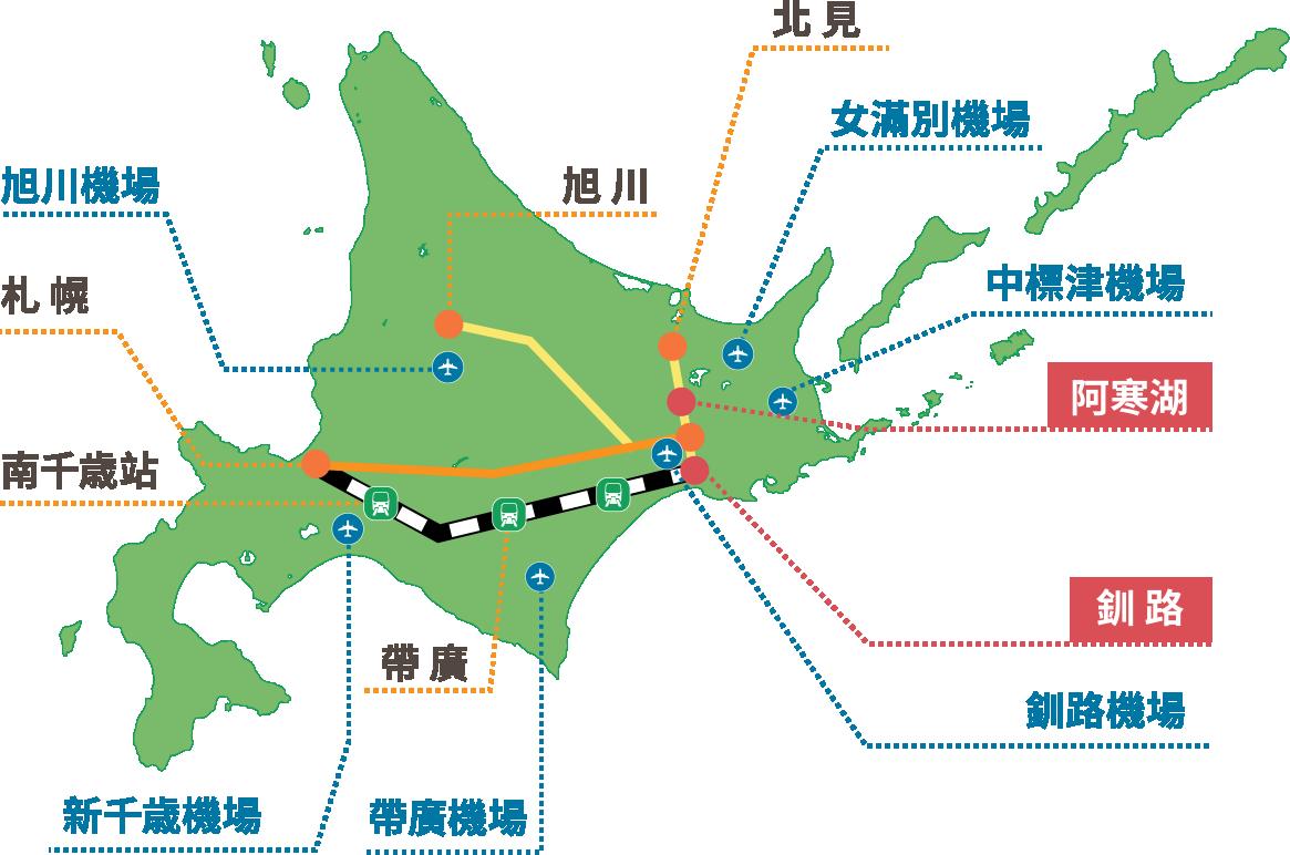 札幌から釧路
