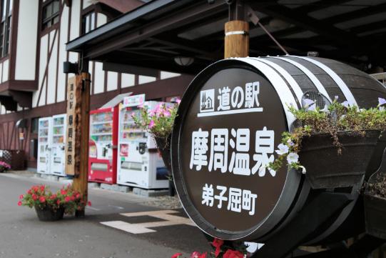 Michi-no-Eki (roadside rest area) Mashu Onsen Website