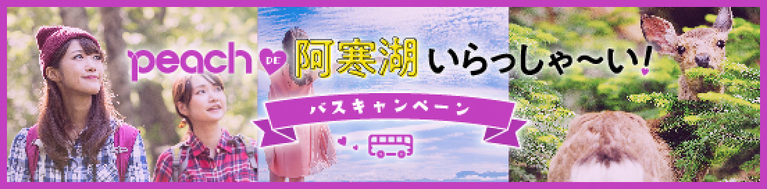 peach de 阿寒湖いらっしゃ〜い!