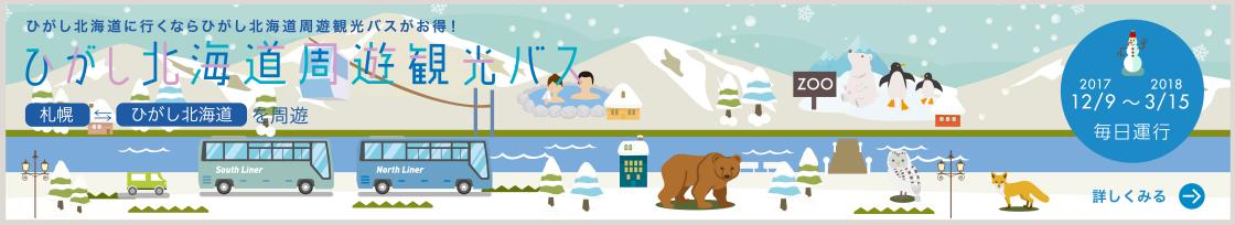 ひがし北海道周遊観光バス 冬路線