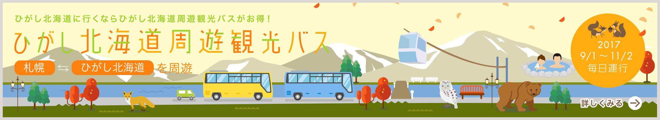 ひがし北海道周遊観光バス 夏・秋路線