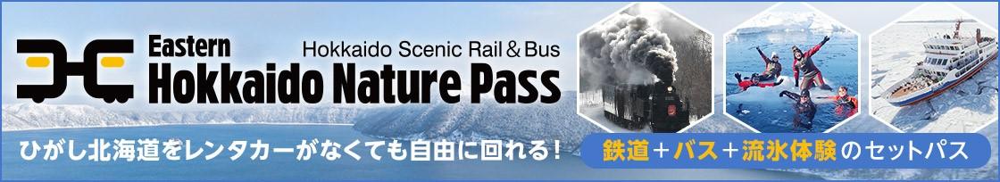 Eastern Hokkaido Nature Pass 北海道ネイチャーパス