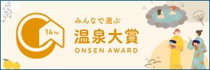 第12回BIGLOBE温泉大賞