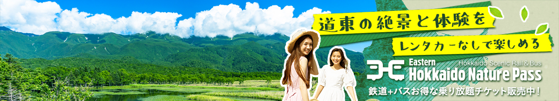 一生に一度は行きたい場所 東北海道の「絶景」と「食」を満喫 Eastern Hokkaido Nature Pass