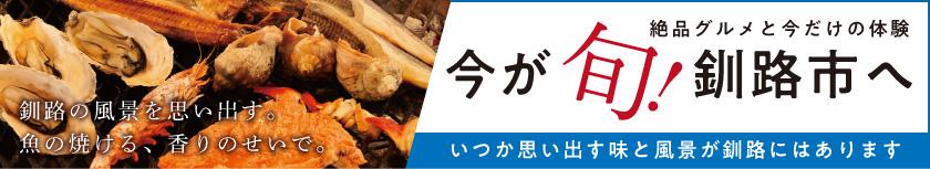 絶品グルメと今だけの体験今が旬!釧路市へ