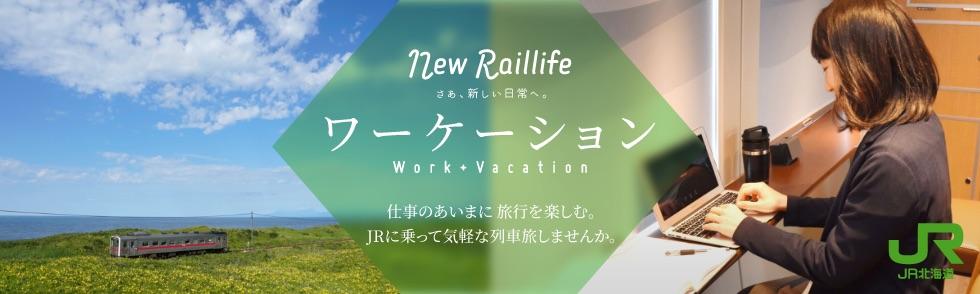 New Raillife Work + Vacation さあ、新しい日常へ。ワーケーション