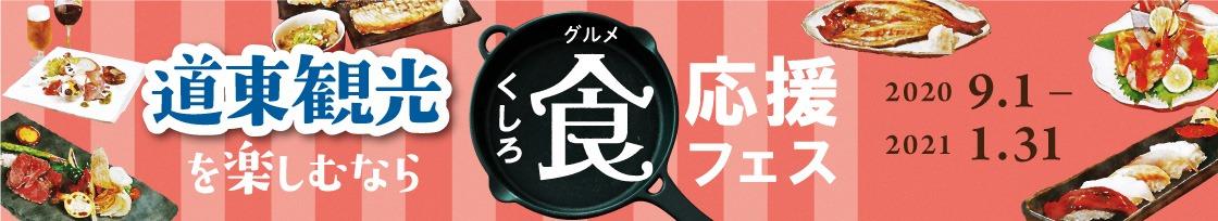 釧路食(グルメ)応援フェス