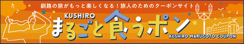 KUSHIROまるごと食うポン アプリ