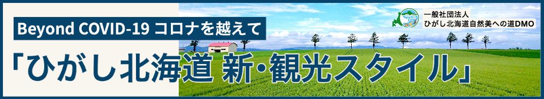 ひがし北海道 新・観光スタイル