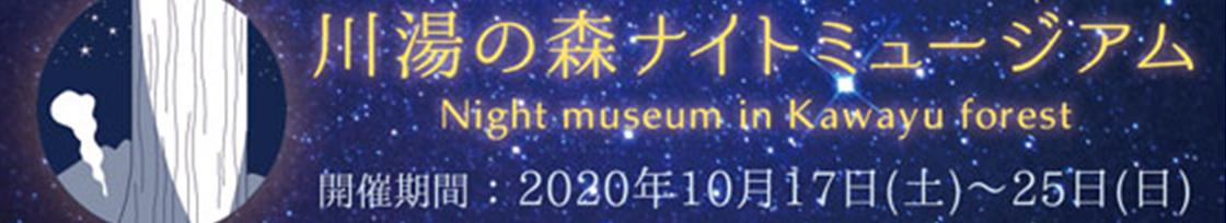 川湯の森ナイトミュージアム
