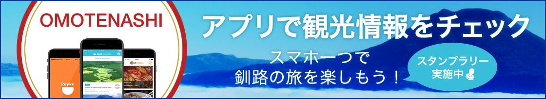 アプリで観光情報をチェック スマホ一つで釧路の旅を楽しもう!