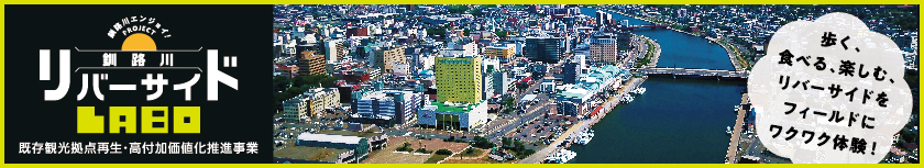 釧路川リバーサイドLABO