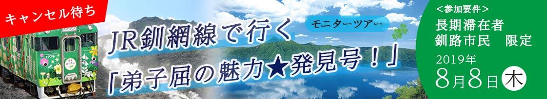 JR釧網線で行く「弟子屈の魅力発見号」!参加者募集