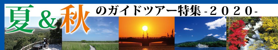 夏のガイドツアー特集-2020-