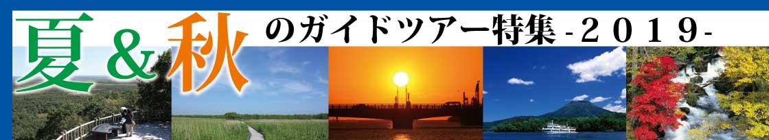 夏&秋のガイドツアー特集-2019-