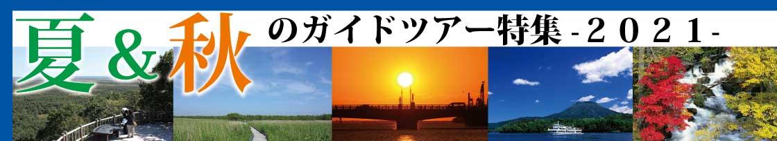 夏&秋のガイドツアー特集-2021-