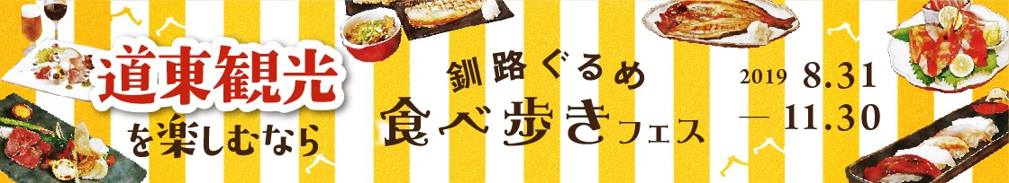 釧路ぐるめ食べ歩きフェス2019.8.31-11.30