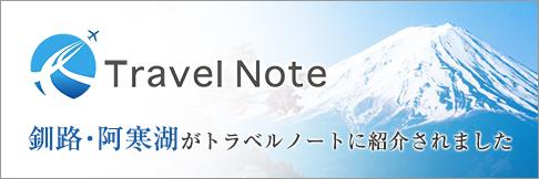 TravelNote釧路・阿寒湖がトラベルノートに紹介されました