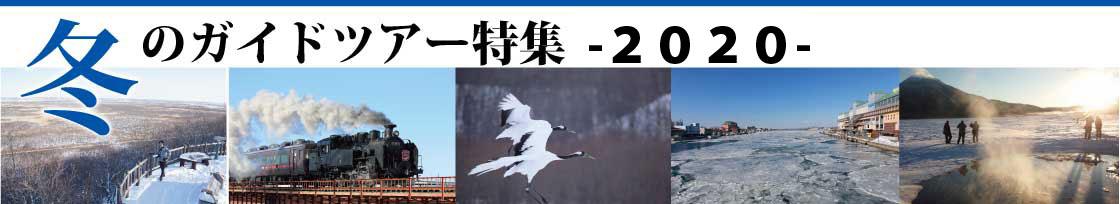 冬のガイドツアー特集-2020-