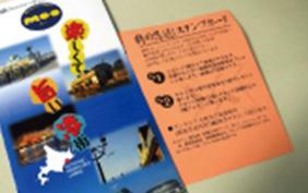 釧路フィッシャーマンズワーフMOO鶴の恩返しスタンプカード
