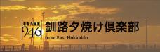 釧路夕焼け倶楽部