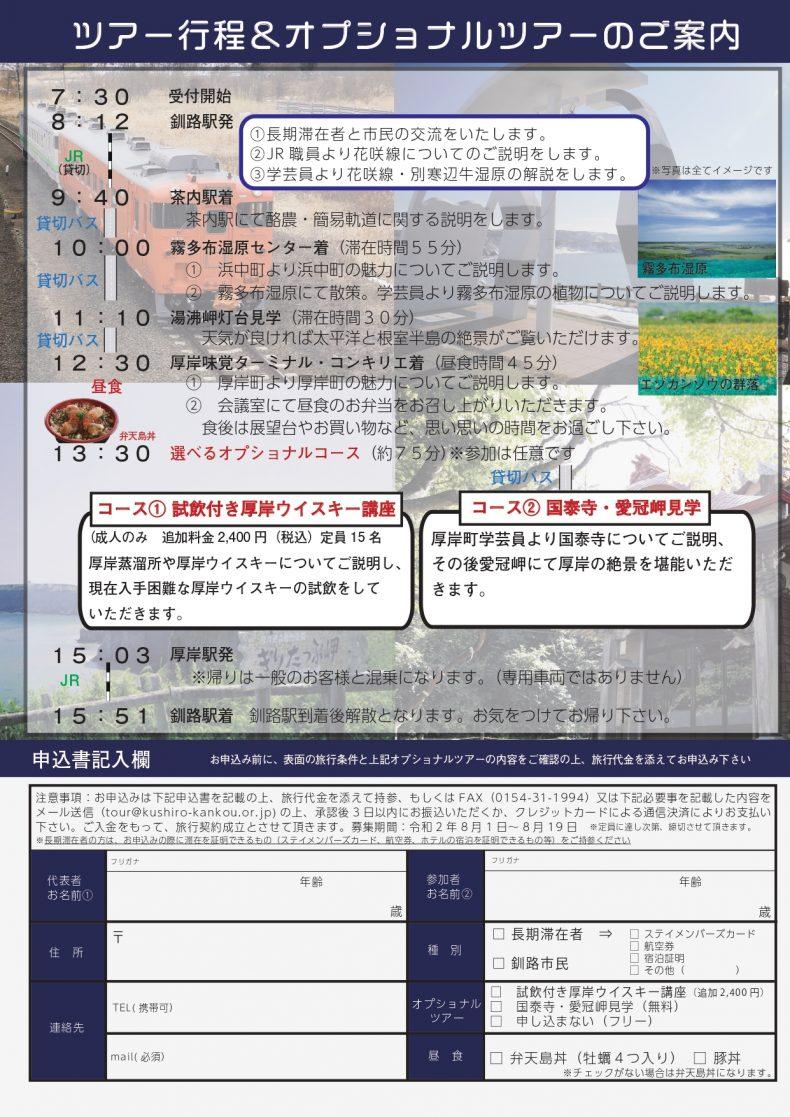 花咲線ウラ_page-0001