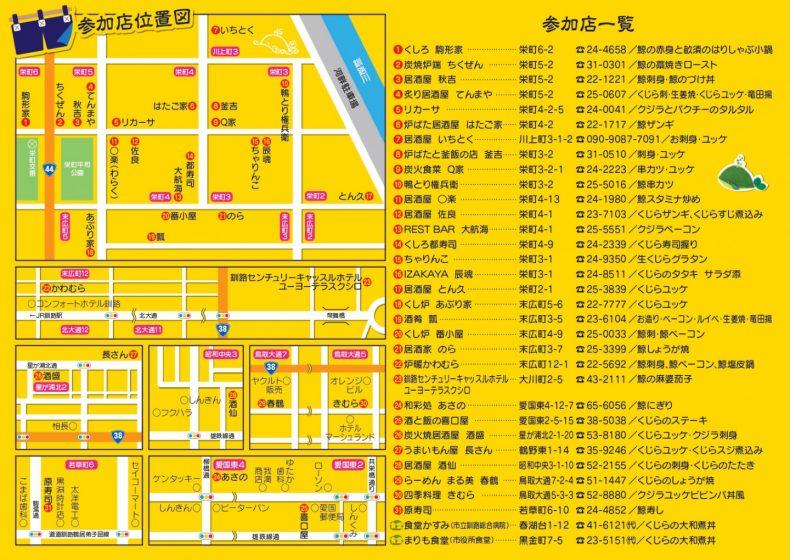 第11回くじら祭りチラシ裏_page-0001