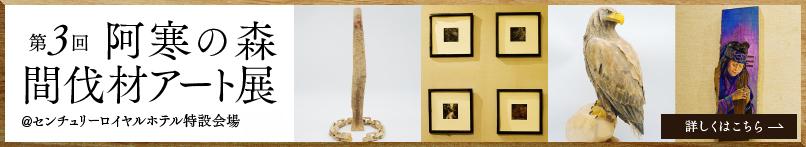 第3回阿寒の森間伐材アート展