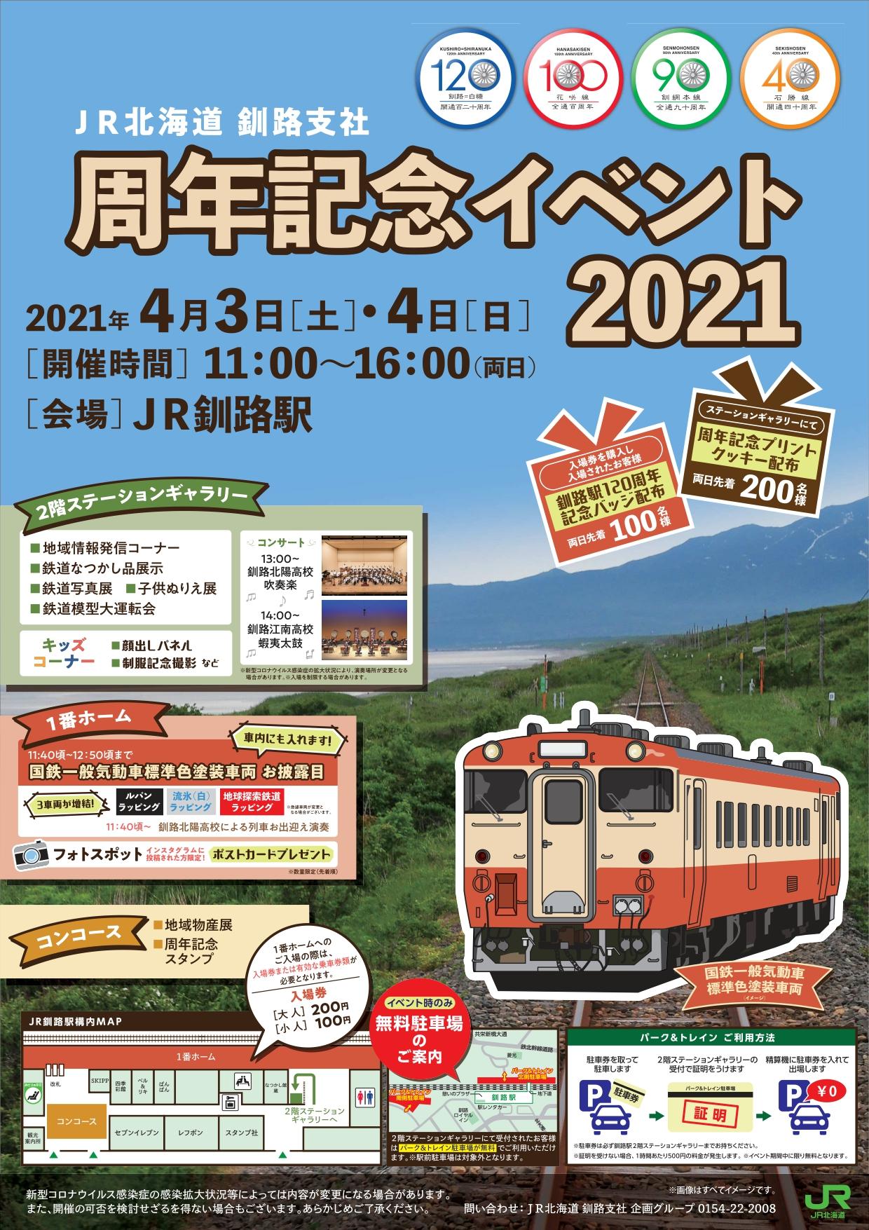 20210305_KU_syunenn_page-0001