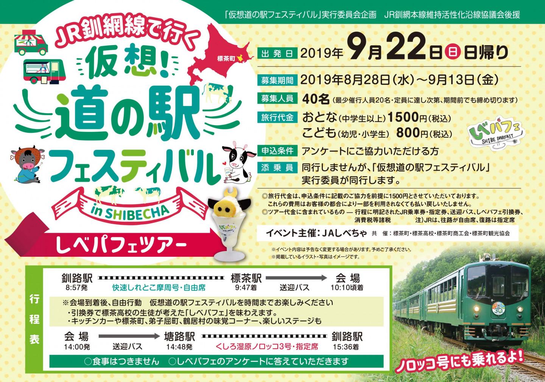 道の駅フェスティバルしべパフェツアーチラシ(最終)