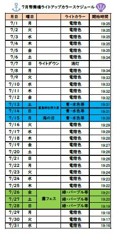 7月ライトアップカラースケジュール改訂版