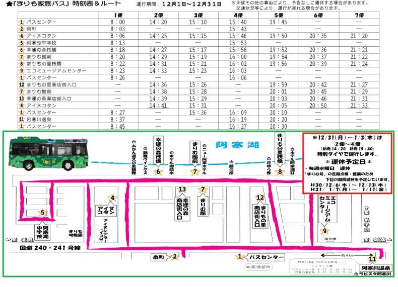 *まりも家族バス2018.12月時刻表-HP用