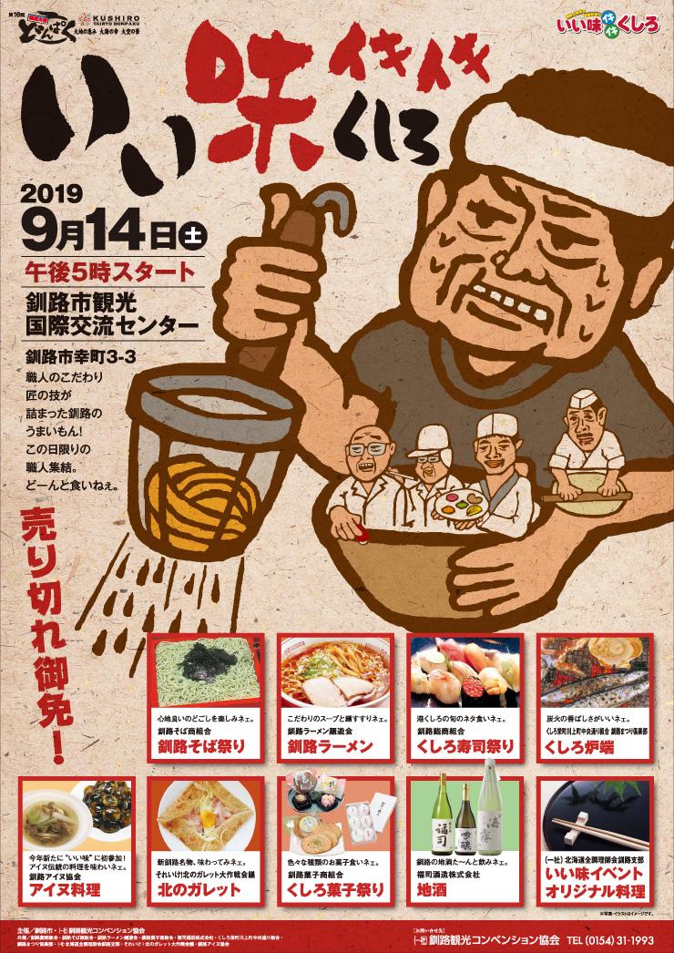 C190821-B2いい味イキイキ946