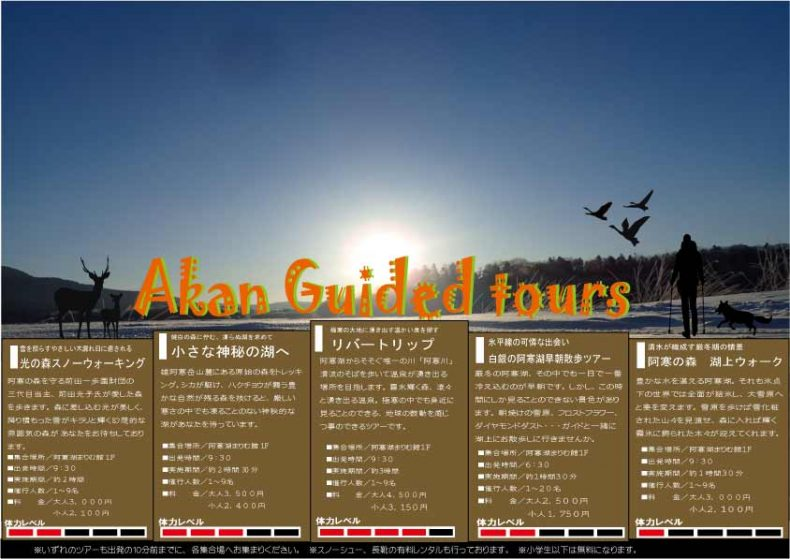 White-season-Guided-tour201