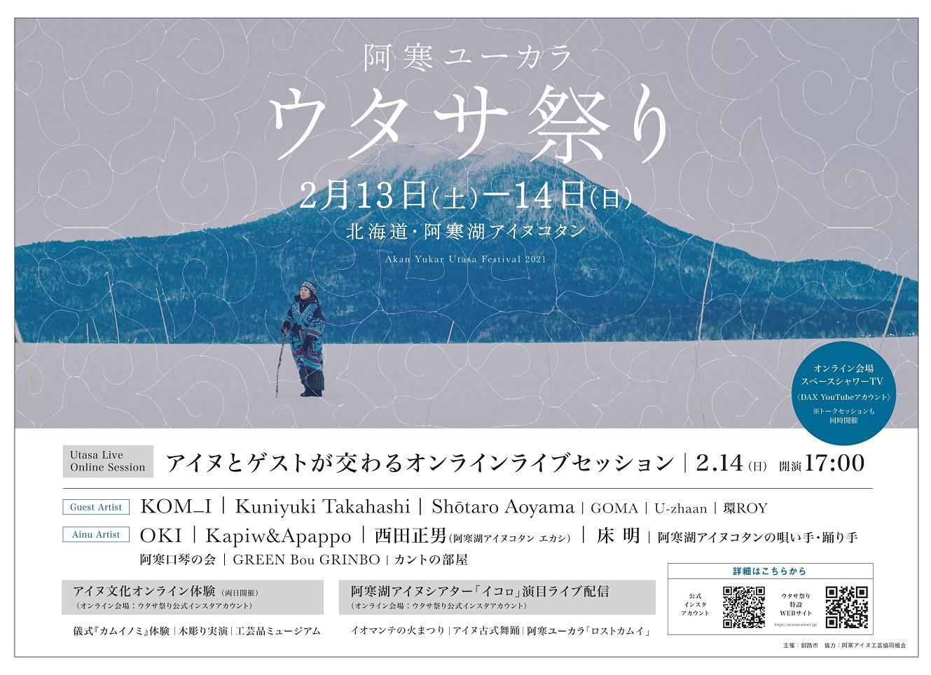 ウタサ祭りポスター