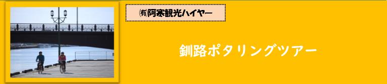 (有)阿寒観光ハイヤー(釧路サイクリングツアーズ)