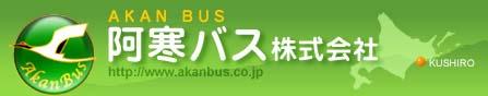 阿寒バス株式会社