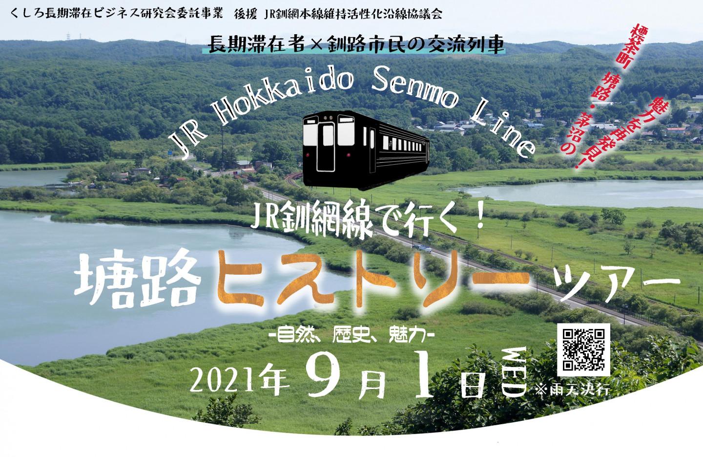 釧網線オモテWEB のコピー