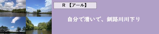 R【アール】