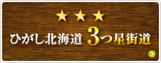 ひがし北海道3つ星街道