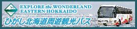 ひがし北海道周遊観光バス